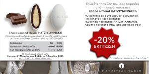 Choco almond banner_Hatziyiannakis_18032016
